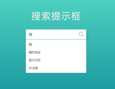 H5搜索输入框提示特效