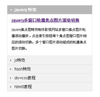 jquery滑动门代码鼠标悬停竖直手风琴滑动门切换