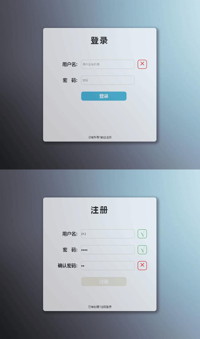 jquery简单的用户登录注册页面表单切换效果