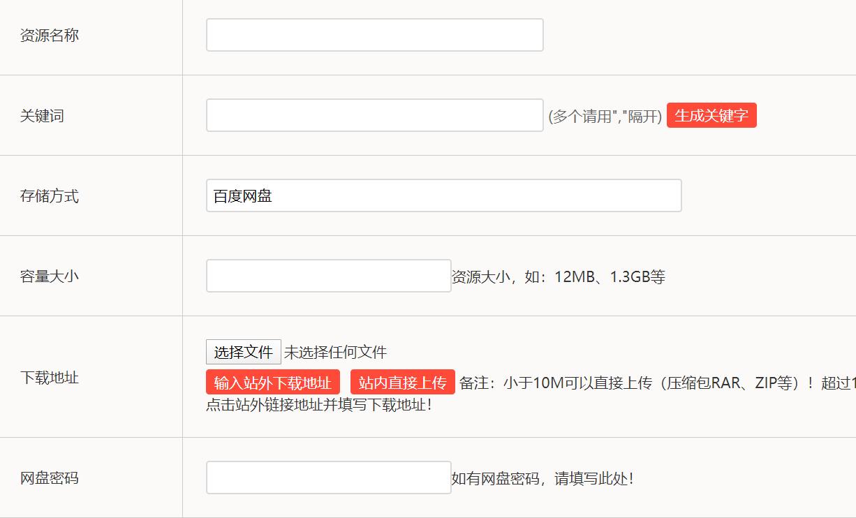 帝国CMS前台投稿中的下载地址同时支持填写地址和上传附件可以用户自行选择