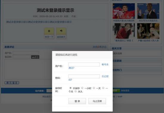 帝国CMS查看内容信息,如果未登录,N秒后自动提示登录