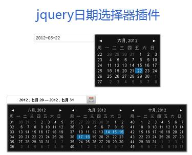 jQuery日期选择器插件自定义多种日期选择