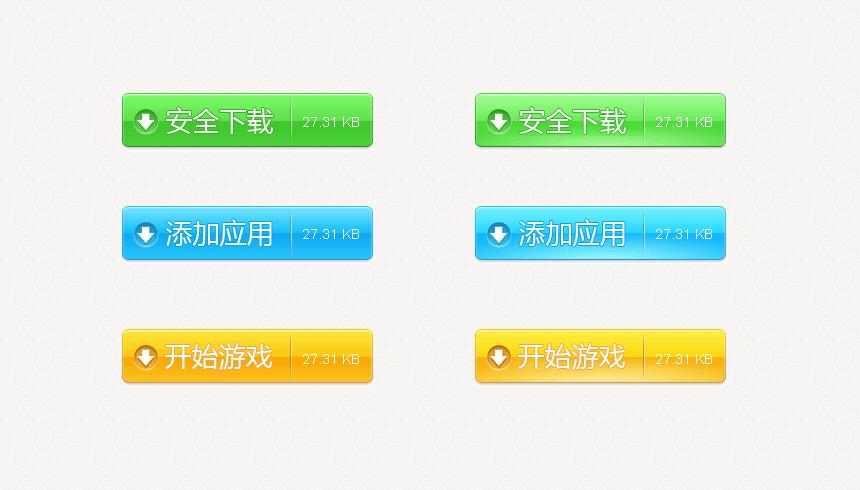 4款水晶按钮_下载按钮_添加应用按钮_开始游戏按钮
