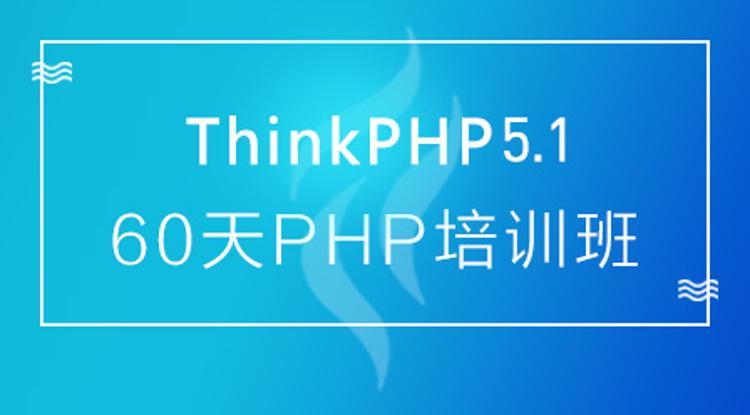 一个月之内学成PHP大牛线上培训班课