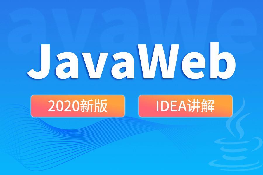 2020年JavaWeb新版教程