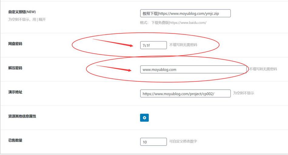 WordPress RiPro主题修改威尼斯正版,文件密码变更为网盘密码并增加解压密码填入项