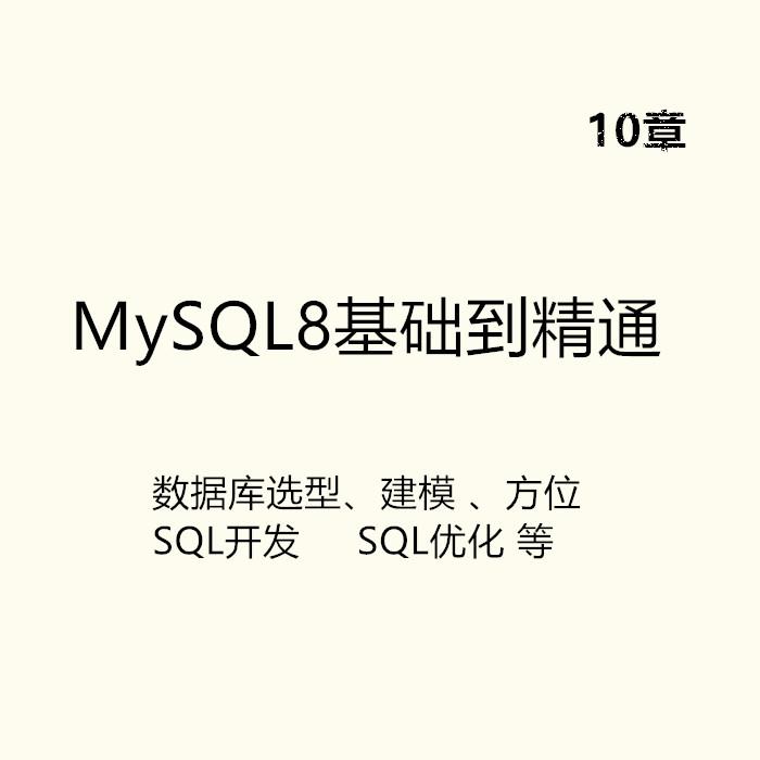 2019新MySQL8零基础入门到精通系统学习视频课程