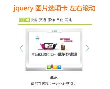 jquery图片滚动与选项卡结合的图片左右滚动焦点图