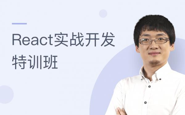 (全)React实战开发特训班(价值798)-2019年万门