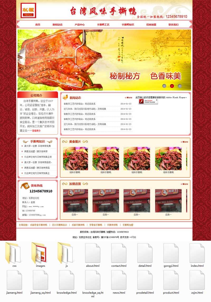 手撕鸭食品加盟网站静态模板