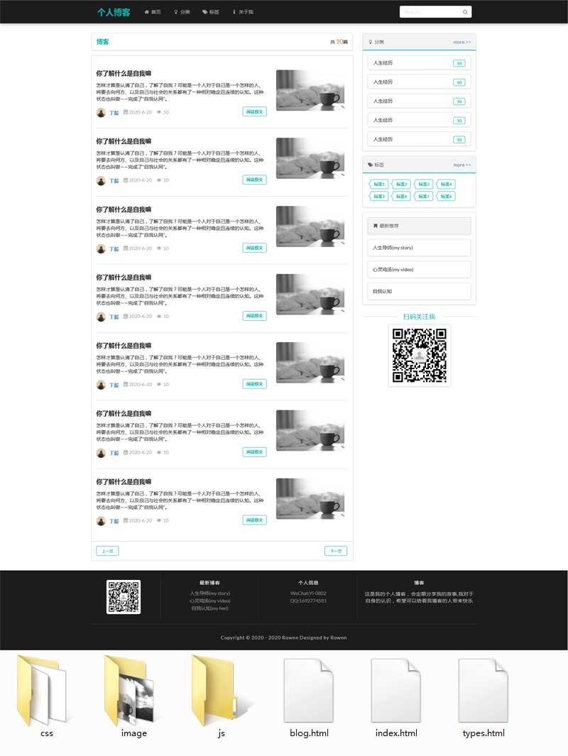 简洁版个人博客页面html模板