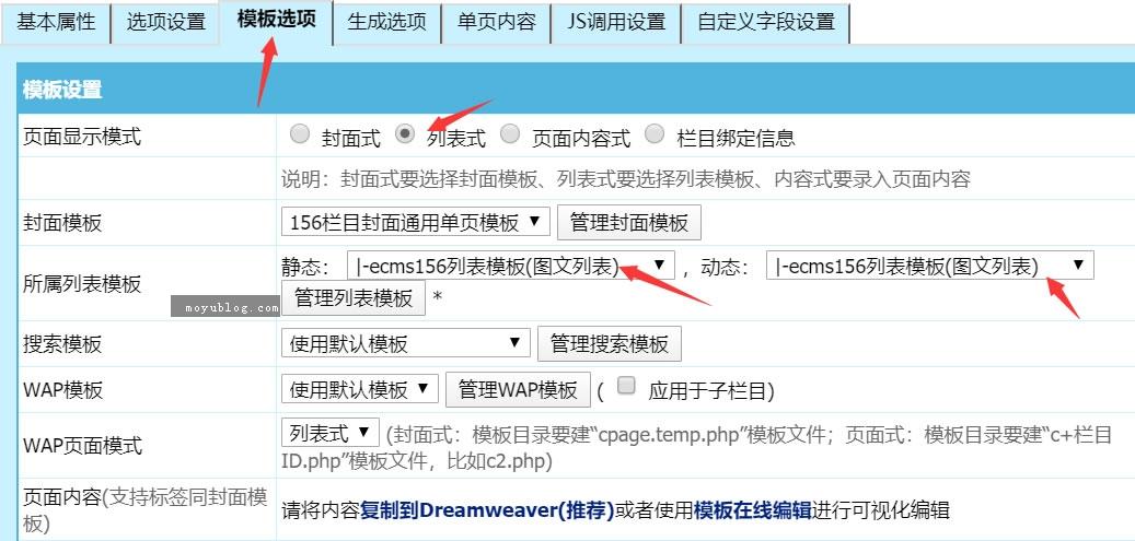 帝国CMS客户新增栏目默认选中设定好模板的方法