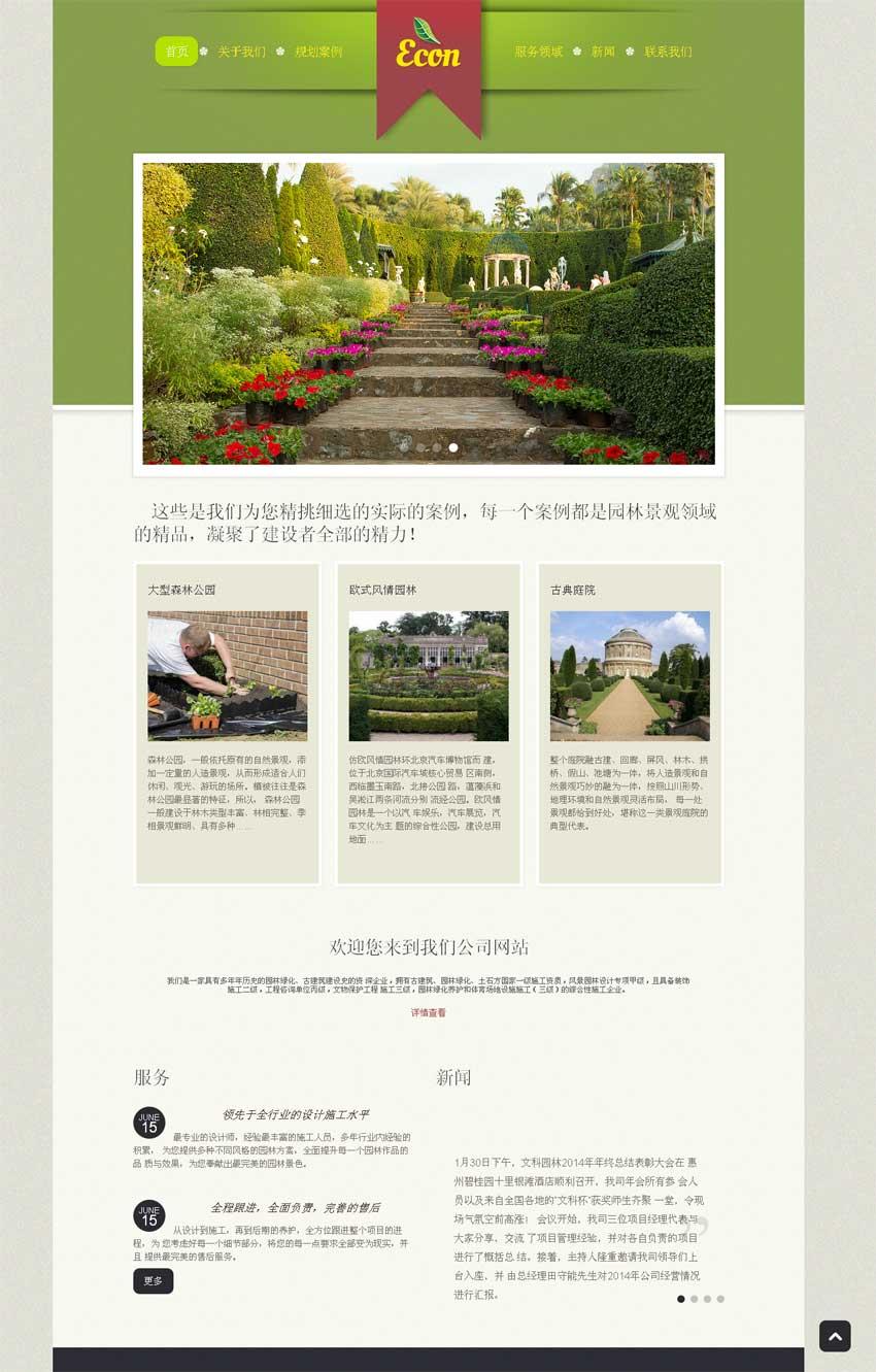 绿色的园林网站模板html下载