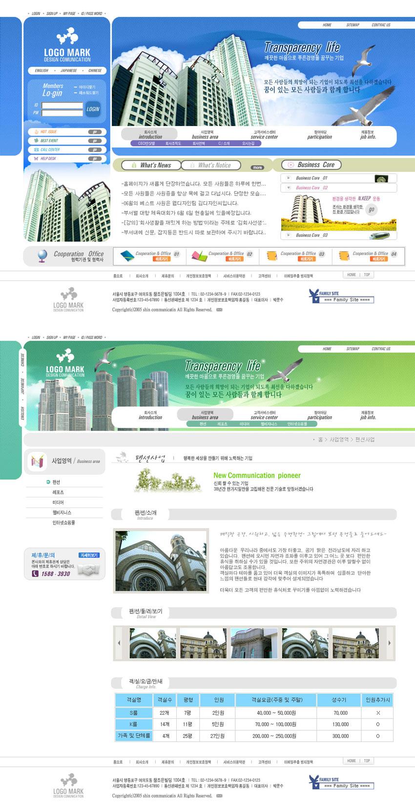 韩国网页度假旅游酒店网站模板psd分层素材下载