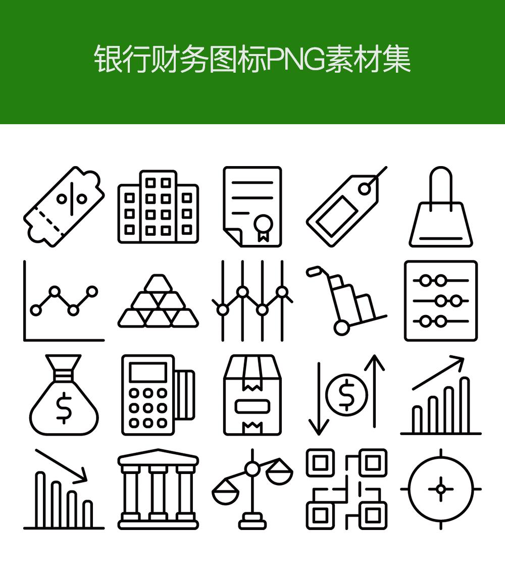 黑色的银行财务交易图标PNG素材