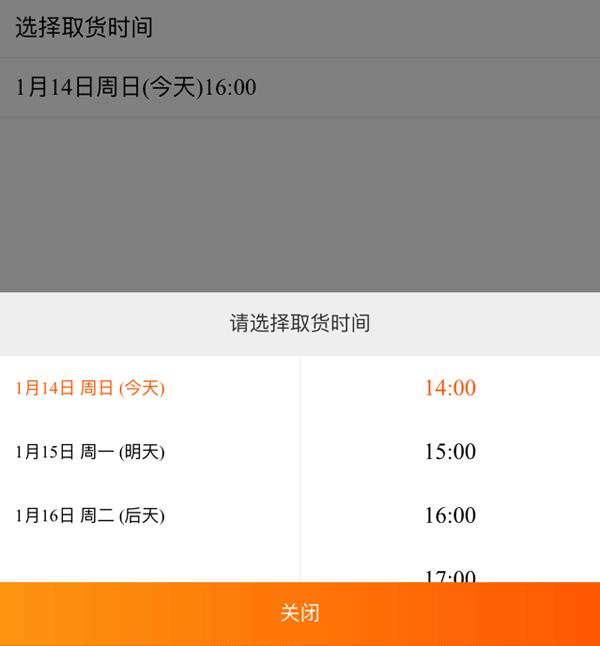 jQuery手机弹出选择取货时间代码