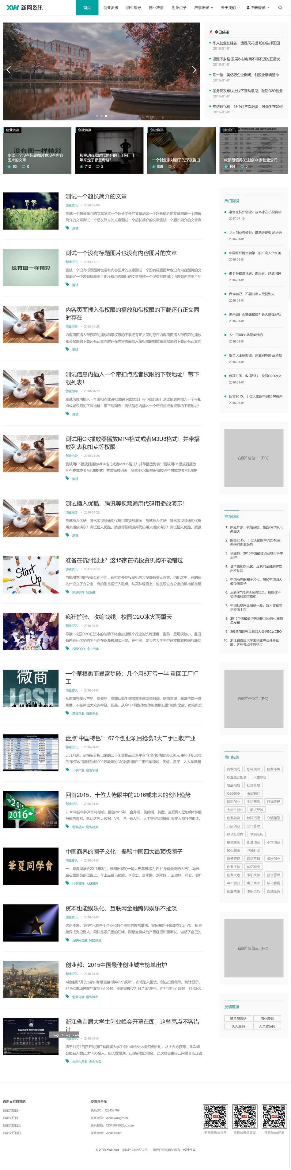 自适应手机HTML5帝国CMS模板新闻资讯个人博客工作室视频收费播放下载整站-ecms249