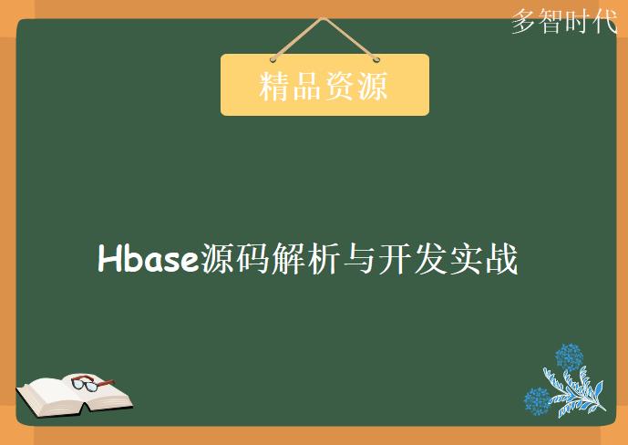Hbase源码解析与开发实战,资源教程下载
