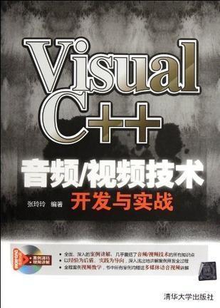 VC++开发技术大全教学视频