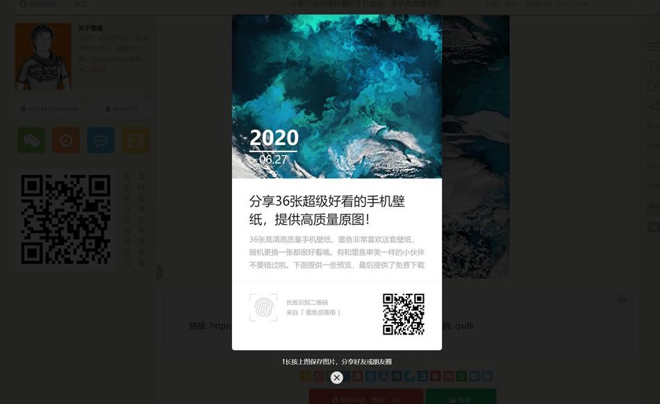 帝国CMS给网站内容增加海报功能(用于微信等社交软件分享传播)