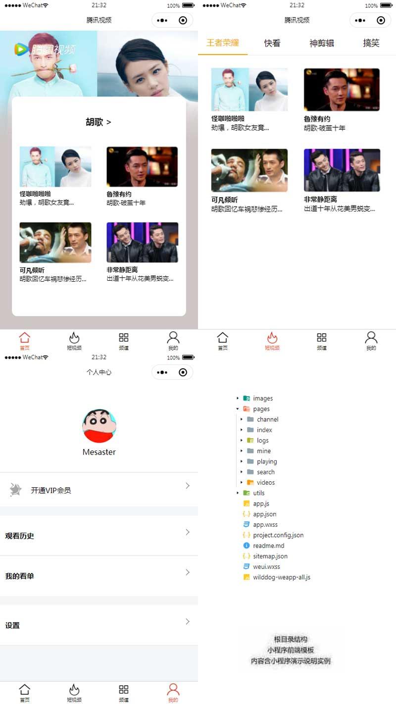 仿腾讯视频播放老葡京电玩视讯app小程序模板