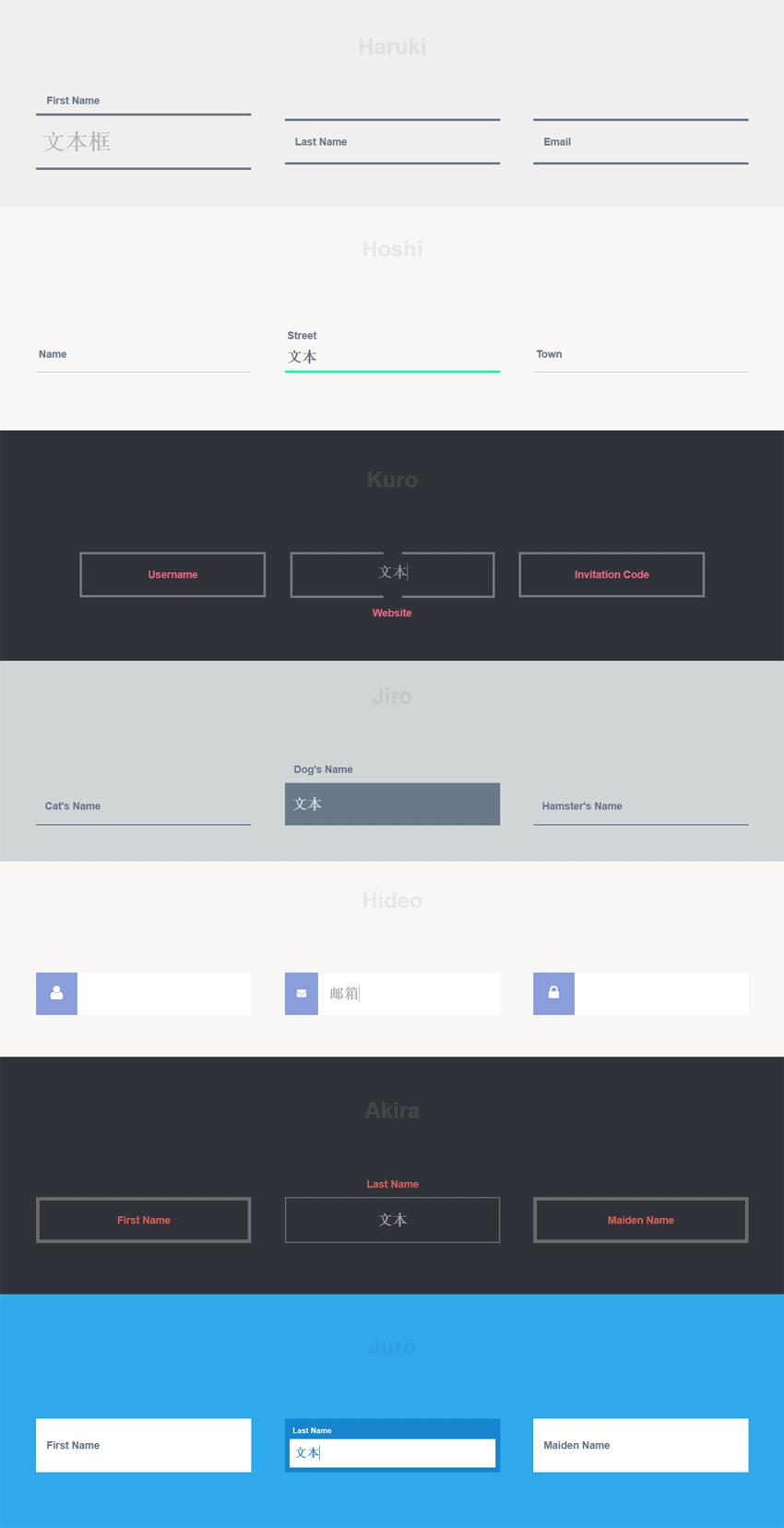 html5输入框动画制作input文字输入框动画特效