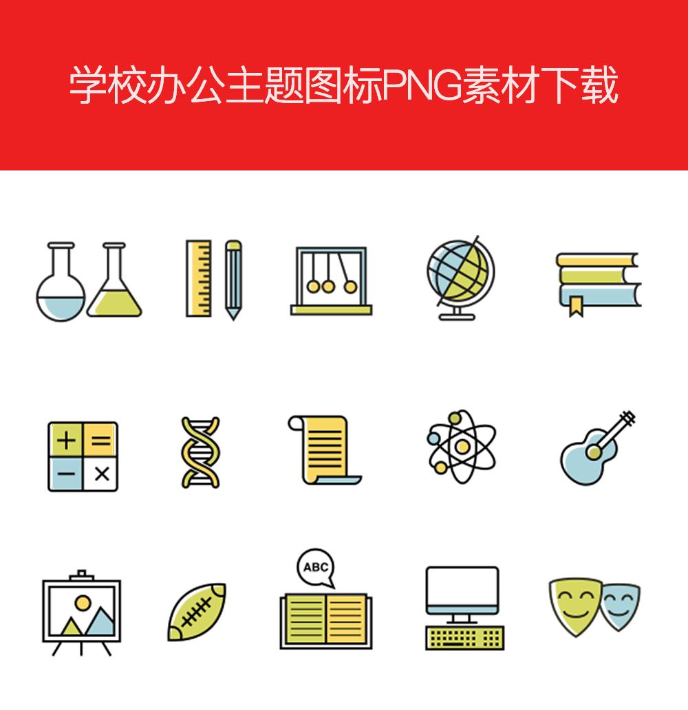 教育学习元素图标PNG下载