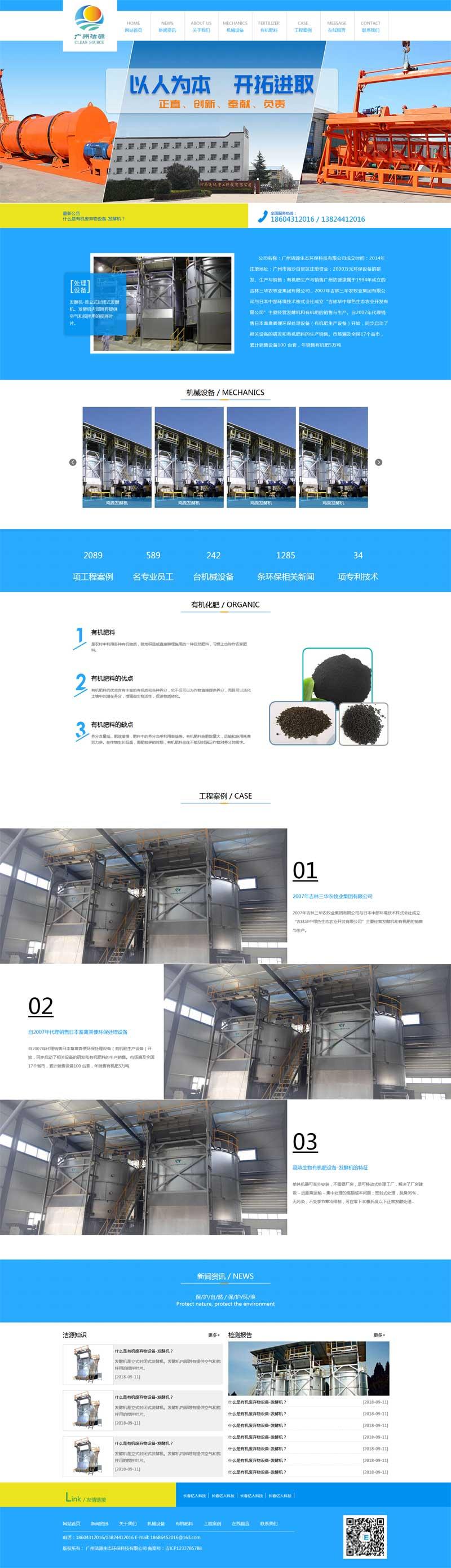 通用的工业设备企业网站html模板