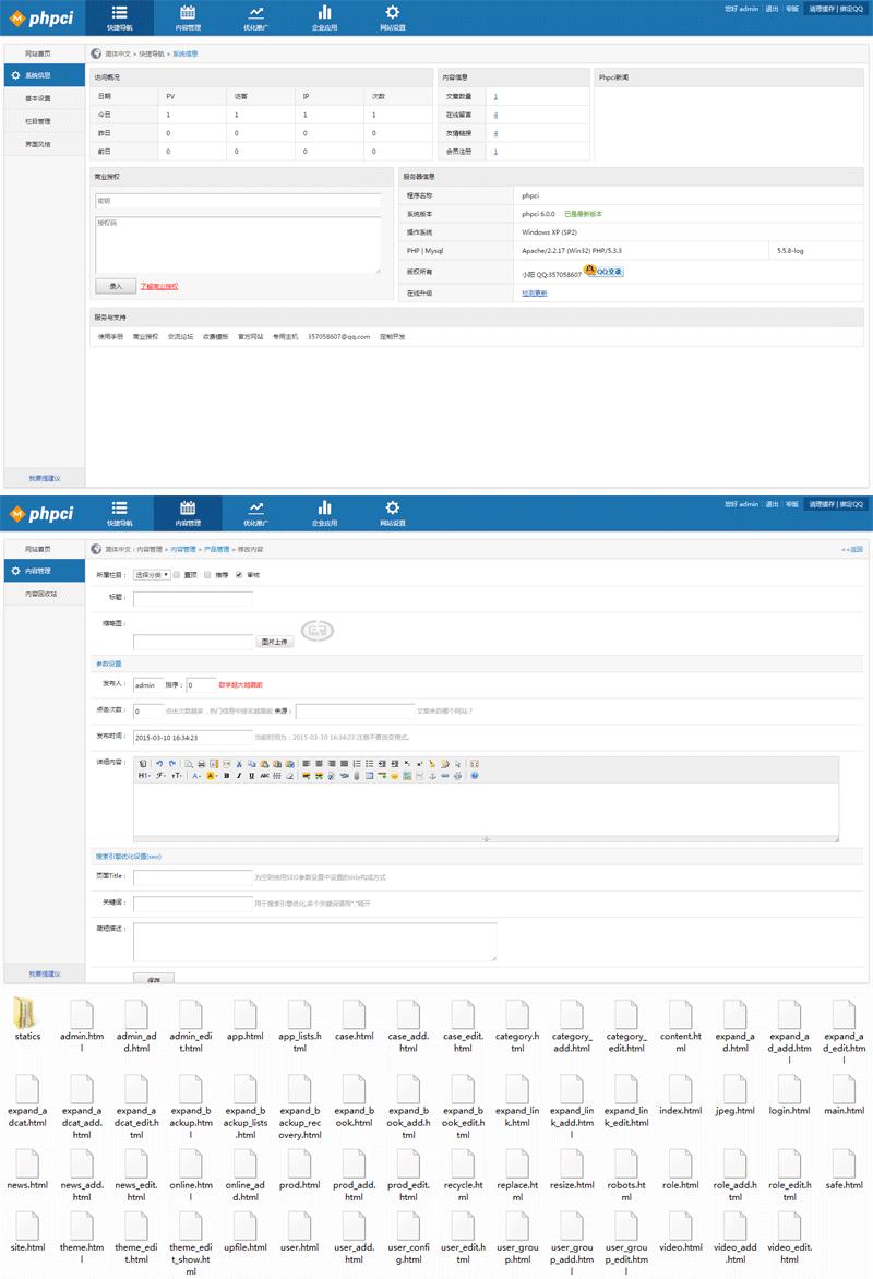 蓝色的phpci企业网站管理后台模板源码