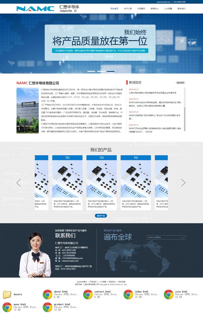蓝色响应式的半导体公司网站模板源码