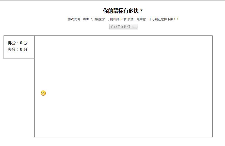 html5 qq表情消除小游戏源码下载