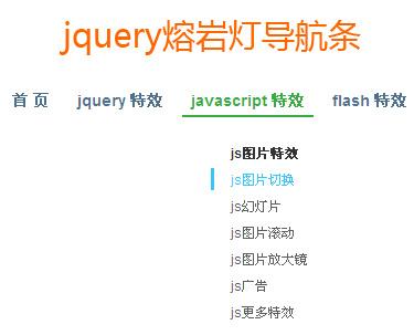 jquery熔岩灯导航菜单动画效果导航条