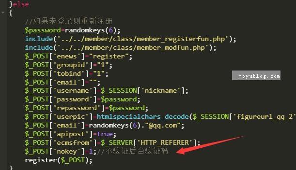 解决帝国cms模板qq、微信一键登录注册时时提示验证码过期问题