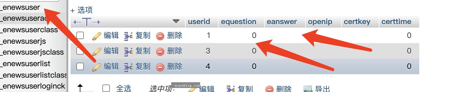 帝国cms7.5忘记登录密码以及多次登录失败被锁定终极解决办法-更新
