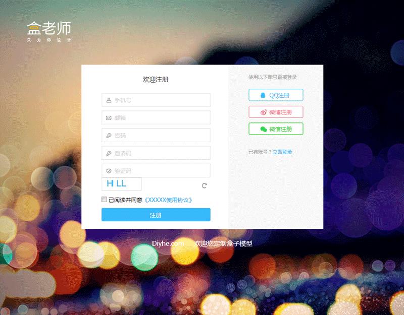 实用的用户登录注册页面html模板下载