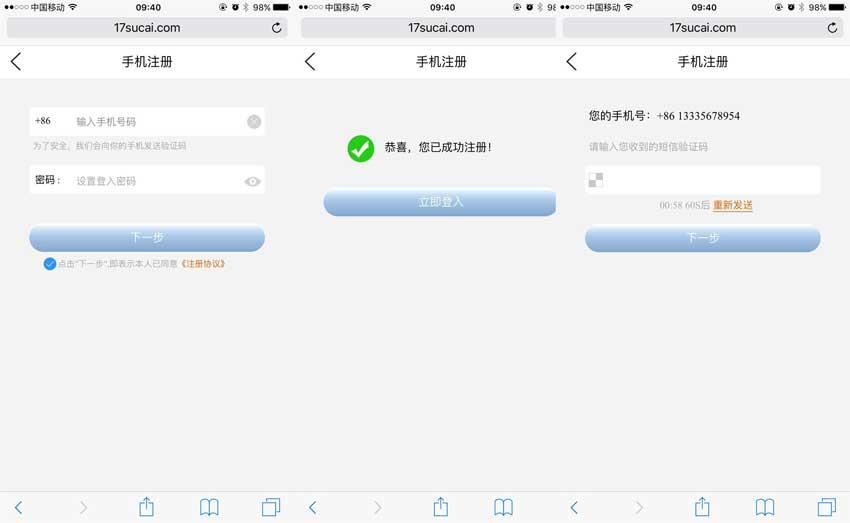 html5 app手机号码注册用户界面模板
