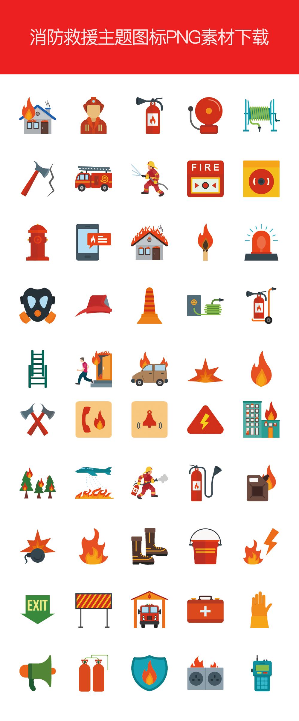 火警消防救援主题图标PNG素材