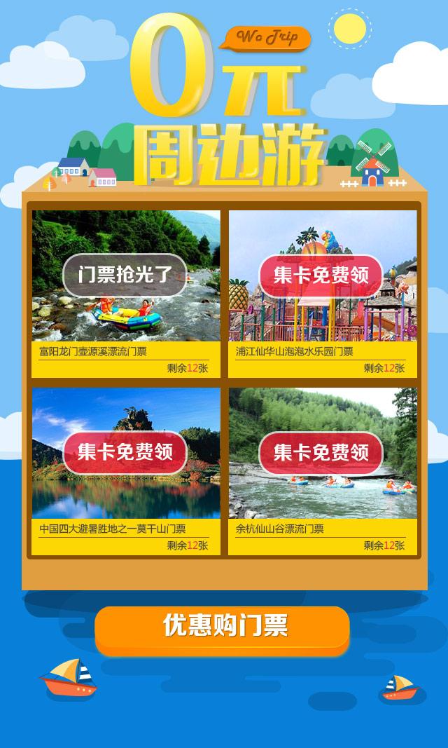 手机端0元周边旅游微信专题页面模板