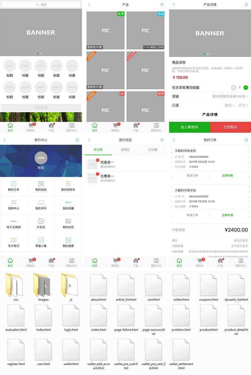微信weui框架开发的手机商城模块页面