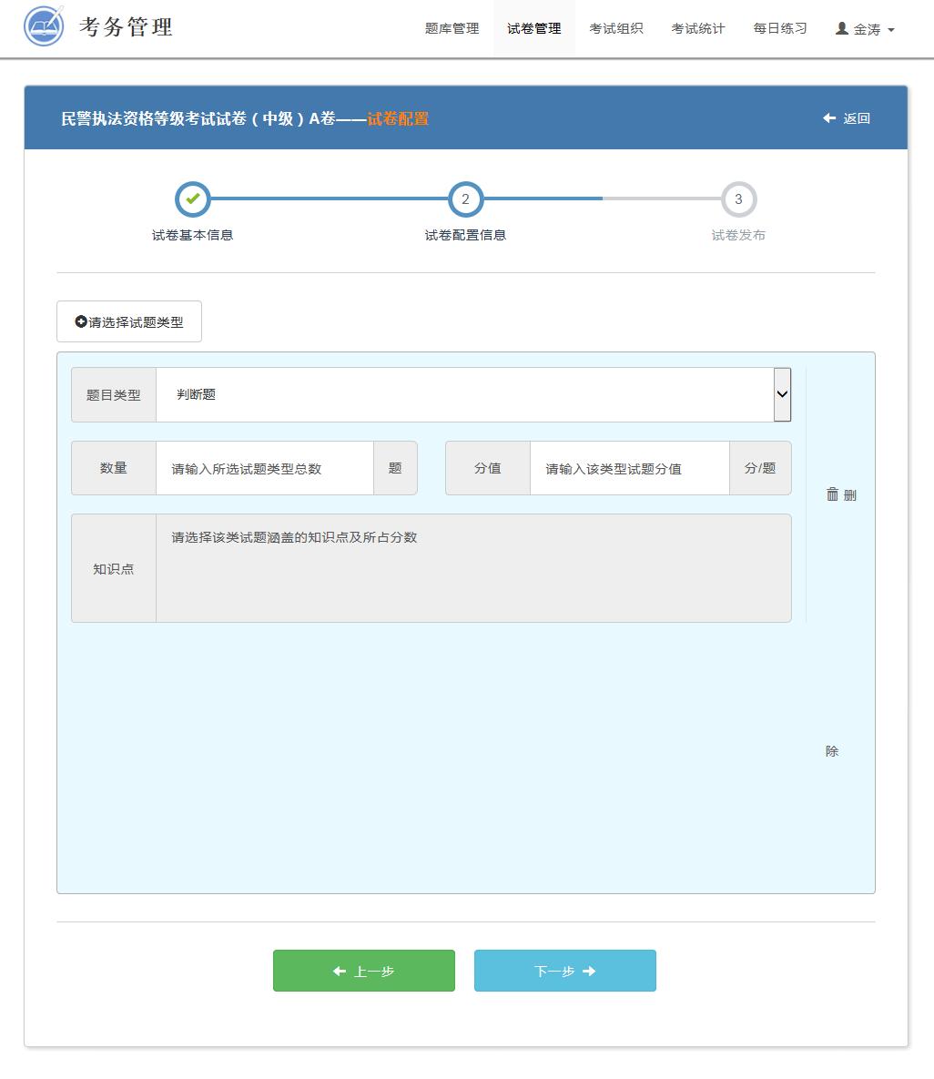 蓝色的公务员考试系统管理模板html源码