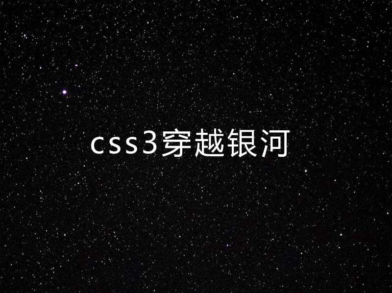 css3银河星空动画特效