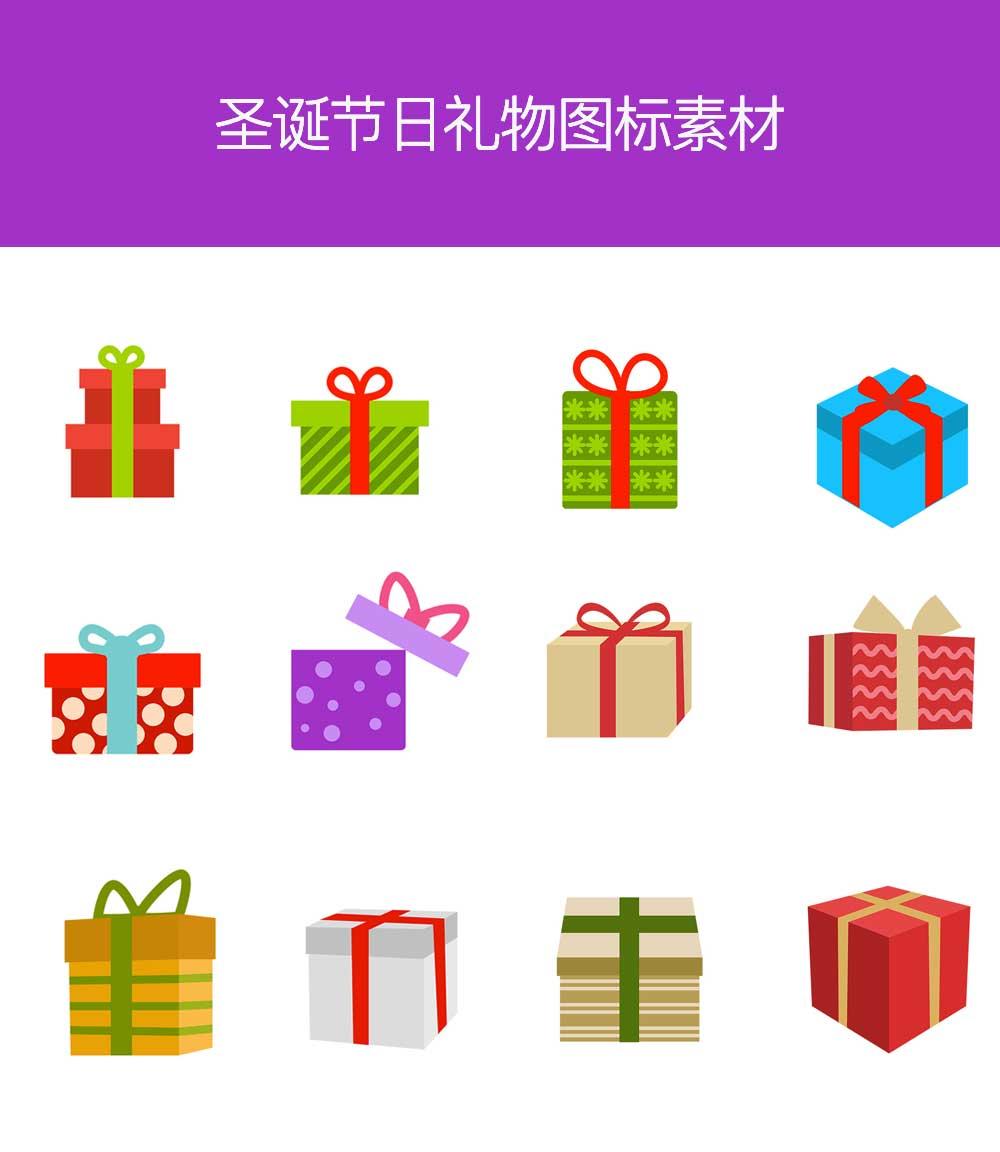 节日礼物礼盒设计图标素材