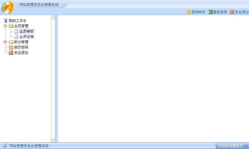 win7风格的网站管理员后台管理模板html下载