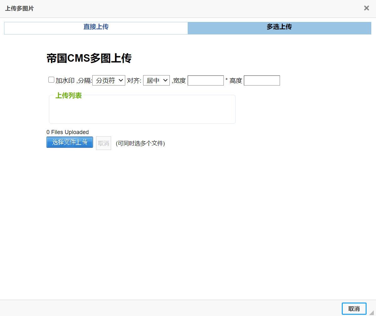 """修改帝国CMS多图上传插件为默认选中""""多选上传"""",方便操作!"""