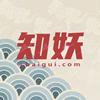 知妖(中国妖怪百集)