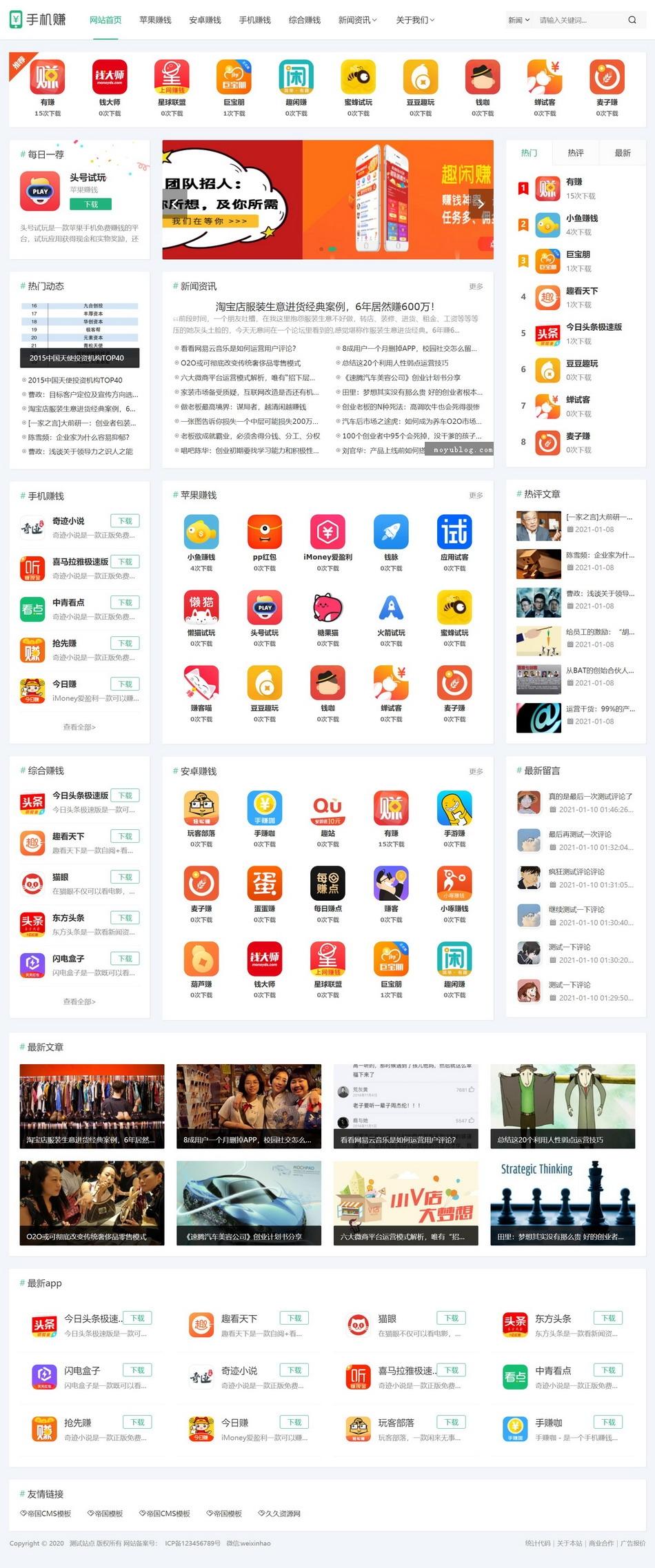 帝国cms模板HTML5响应式手游手赚平台手机软件游戏分享下载整站模板-ecms269
