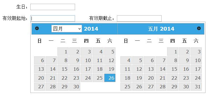 jquery ui datepicker日期选择器插件起始和截止时间日期选择代码