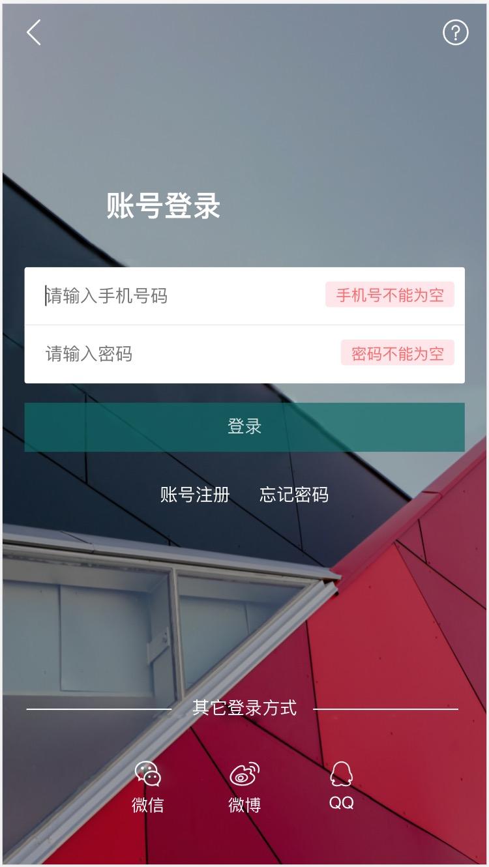 简洁大气用户登录页面手机端模板