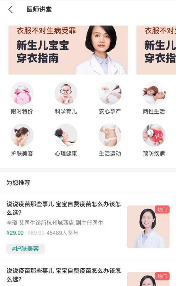 手机app医师讲堂页面模板