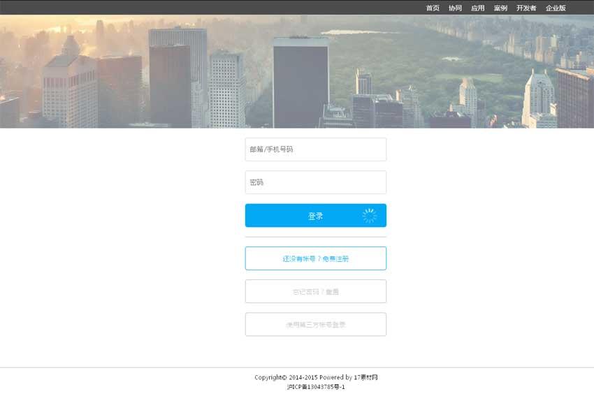 jQuery扁平风格表单注册登录页面模板下载